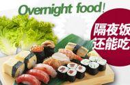 哪些隔夜食物不能吃 隔夜食物食用法则